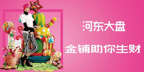 东方太阳城六期商业销售中 6888元/㎡起