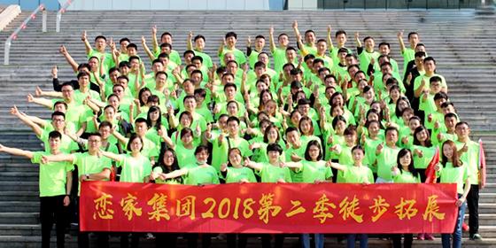 """2018恋家集团第二届""""徒步拓展活动""""圆满成功"""