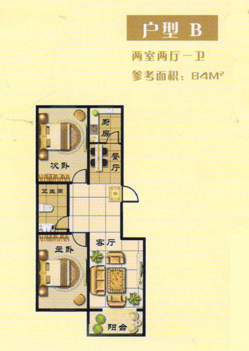两室两厅一卫 84㎡