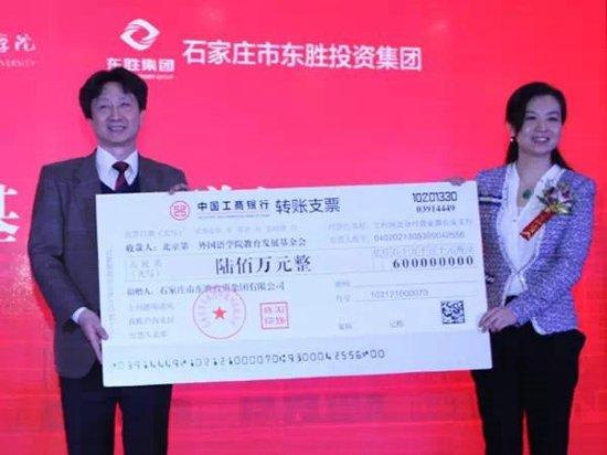 邢台市政府、北京第二外国语学院与东胜集团合作办学