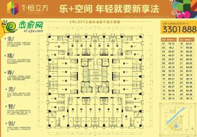 5号楼LOFT公寓标准层