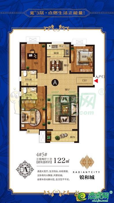 邢台锐和城3室2厅2卫,约122平米