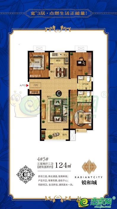 邢台锐和城3室2厅2卫,约124平米