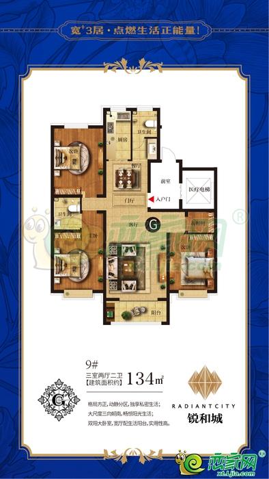 邢台锐和城3室3厅2卫,约134平米