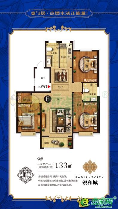 邢台锐和城3室2厅2卫,约133平米