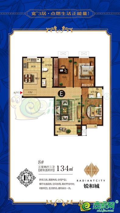 邢台锐和城3室2厅2卫,约134平米