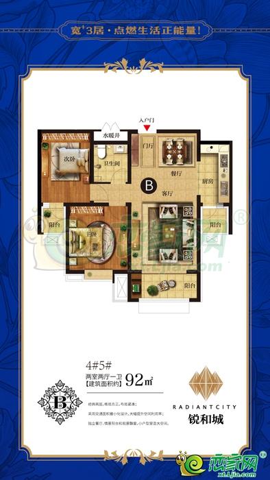 邢台锐和城2室2厅1卫,约92平米