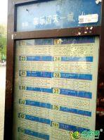 天一港公交站牌