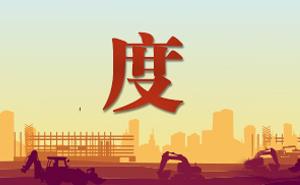 香悦四季工程施工进行中,均价7800元/平米