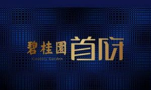 碧桂园首府logo