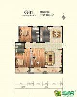 G01户型 137.99㎡三室两厅两卫