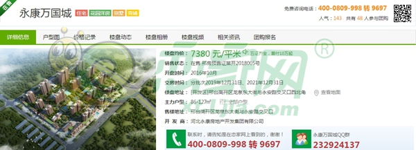 邢台主城区6000-8000元/㎡的房子统计,你会买它吗?