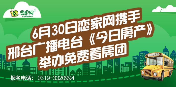 恋家网联合邢台广播电视台FM88.5《今日房产》 举办看房团,约么?