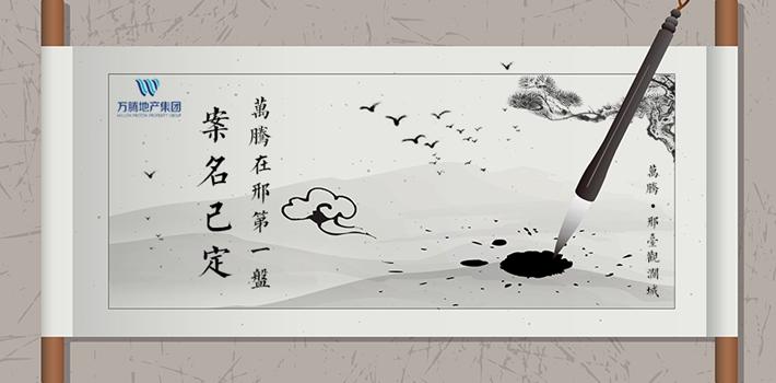 爆料不停!河北万腾集团在邢台的第一个项目案名发出