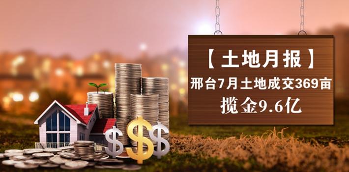 土地月报| 邢台7月土地成交369亩,揽金9.6亿