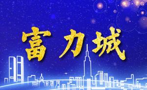 邢台富力城—富力地产在邢台第一盘正式宣告