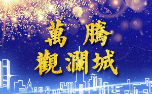 爆料!河北万腾集团在邢台的第一个项目曝光!