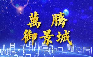 万腾·邢台御景城| 万腾第二项目案名曝光 占据七里河