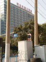 邢台市第三医院