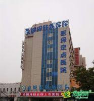 京城皮肤病医院