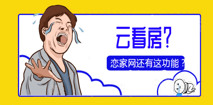 云看房|2019年伊始小编带您了解邢台热门大体量楼盘