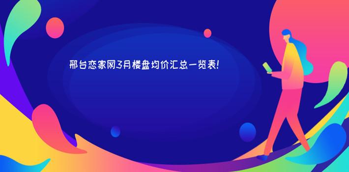 邢台恋家网3月楼盘均价汇总一览表!