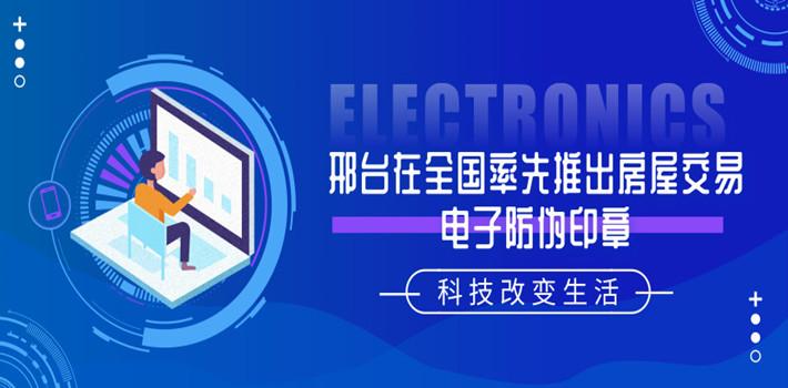 好消息:邢台在全国率先推出房屋交易电子防伪印章