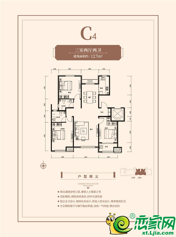 邢台中豪·熙湖C4 127㎡0室0厅0卫124平米
