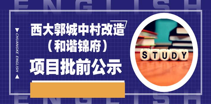 西大郭城中村改造(和谐锦府)回迁安置一期工程项目批前公示