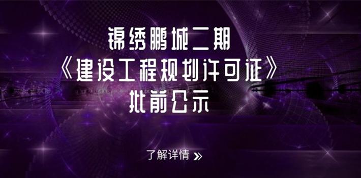 锦绣鹏城二期《建设工程规划许可证》批前公示