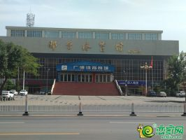 邢台体育馆