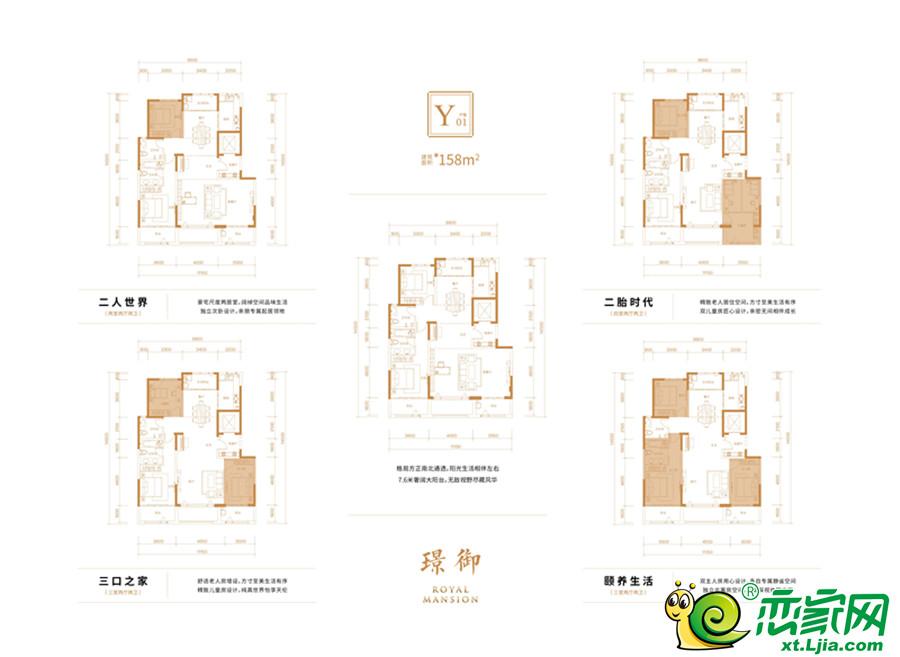 邢台永康上东御府Y01户型158㎡2室2厅2卫158平米