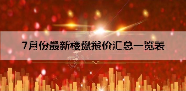 邢臺戀家網19年7月份最新樓盤報價匯總一覽表