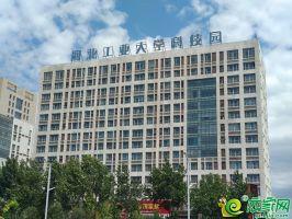 河北工业大学科技园