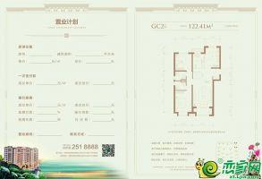 GC2户型图