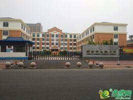 邢台市弘毅小学