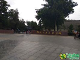 历史文化公园