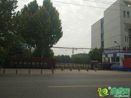 河北邢台外国语学校