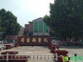 邢台县医院