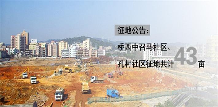 桥西中召马社区、孔村社区征地共计43亩