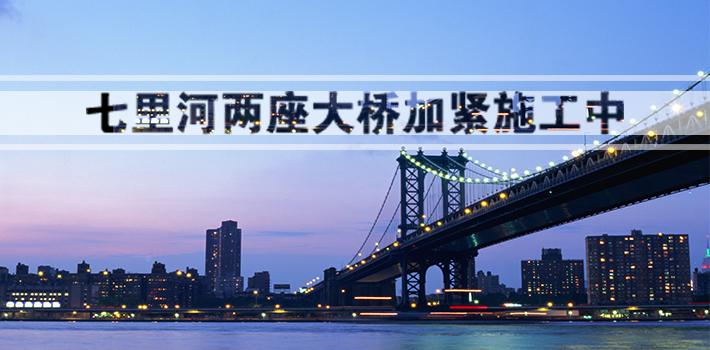 速看:七里河两座大桥加紧施工确保按期通车