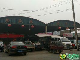 车站南路隆盛农贸市场