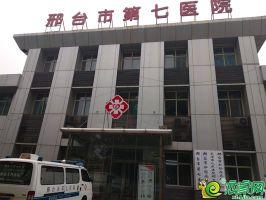 邢台市第七医院