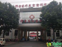 邢台市第四医院