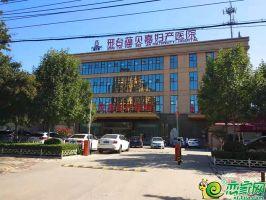 邢台蕴贝嘉妇产医院