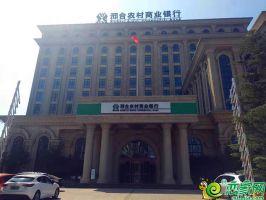 邢台农村商业银行-蓝天小学东