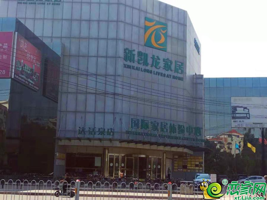 新凯龙家居-达活泉店