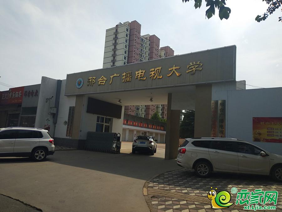 邢台广播电视大学