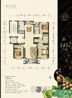 A3户型141㎡三室两厅两卫