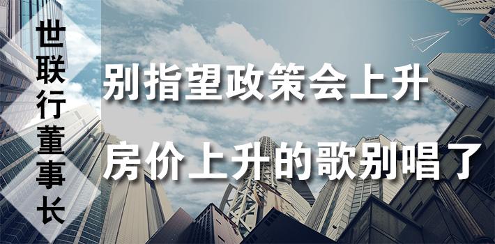 世联行董事长:别指望政策会放松,房价上升的歌别唱了